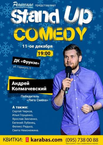 Концерт Comedy StandUP в Сумах