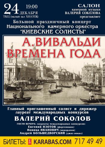 Концерт Музыкальный салон Валерия Соколова: «Антонио Вивальди. Времена года» в Харькове