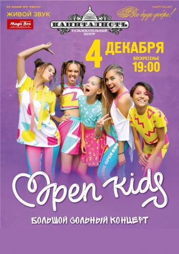 Концерт Open Kids в Запорожье - 1