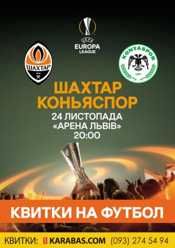 спортивное событие Шахтер-Коньяспор в Львове