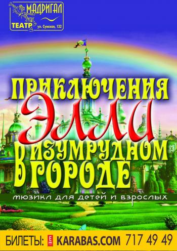 спектакль Приключения Элли в Изумрудном городе в Харькове