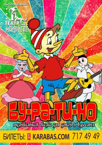 спектакль Мюзикл «Буратино» в Харькове