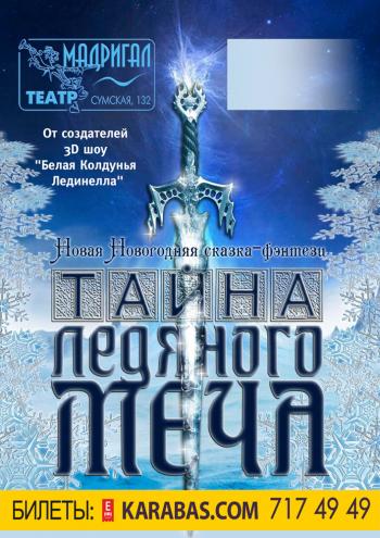спектакль Новогодняя Сказка-фэнтези «Тайна ледяного меча» в Харькове