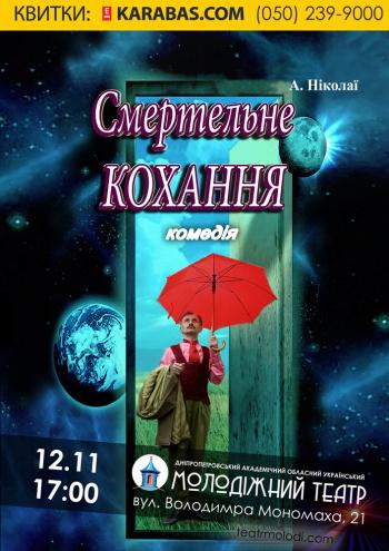 спектакль Смертельная любовь в Днепропетровске