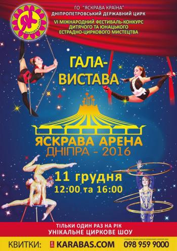 цирковое представление Яркая арена Днепра - 2016 в Днепре (в Днепропетровске)