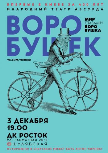 спектакль Мир глазами воробушка в Киеве