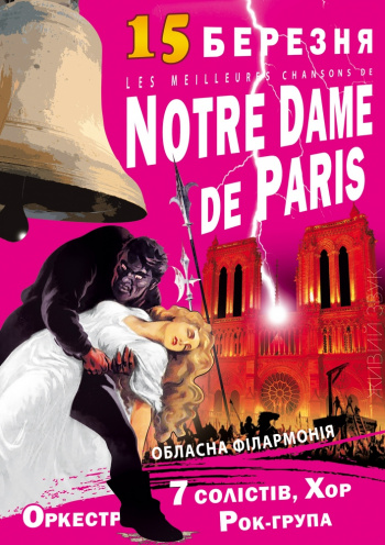 Концерт Les meilleures chansons de NOTRE DAME de PARIS / Нотр-Дам де Пари в Хмельницком - 1