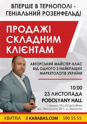 семинар Майстер-клас Дмитра Розенфельда в Тернополе