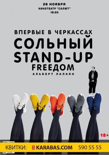 спектакль Сольный STAND UP Freeдом  – Альберт Лалаян в Черкассах