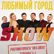 спектакль Любимый город Show в Северодонецке