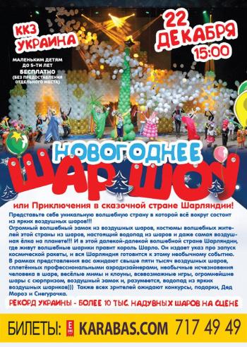 спектакль Новогоднее Шар-Шоу! в Харькове - 1