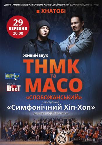 Концерт ТНМК and МАСО в Харькове