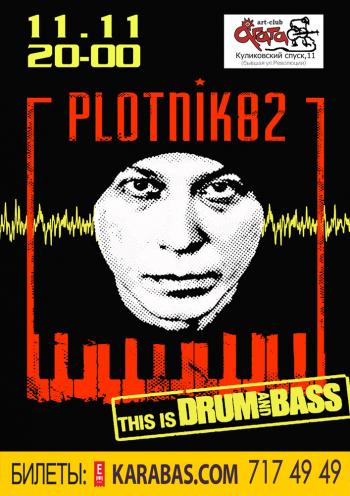 клубы Plotnik82 в Харькове