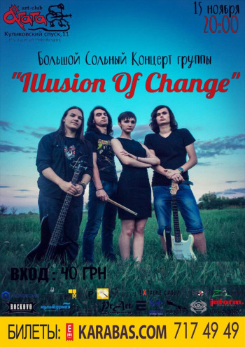 Концерт Illusion of Сhange в Харькове