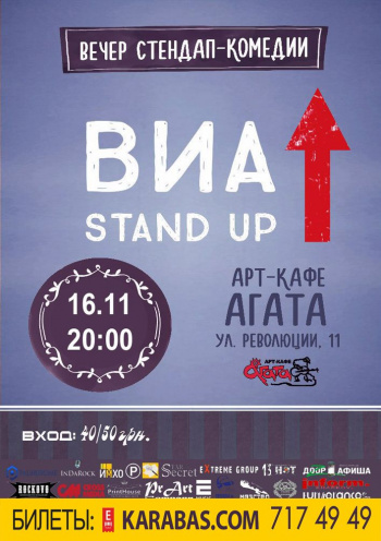 клубы Вечер стендап-комедии ВИА Stand Up в Харькове