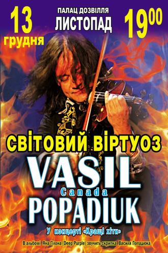 Концерт Василь Попадюк в Полтаве