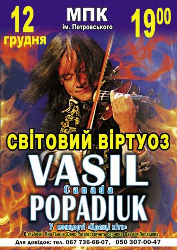 Концерт Василь Попадюк в Кременчуге
