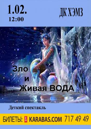 спектакль Зло и живая вода в Харькове