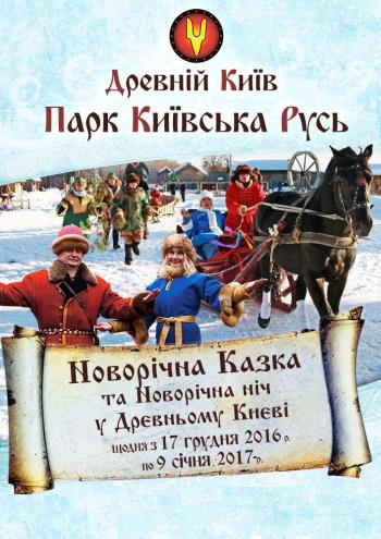 Новогодняя сказка в «Парке Киевская Русь»