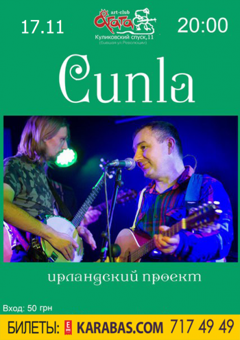 Концерт Ирландский проект Cúnla в Харькове