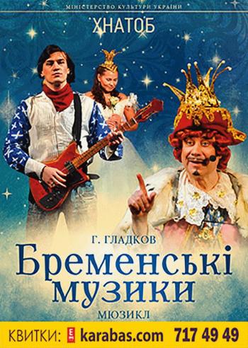 спектакль Бременські музики в Харькове