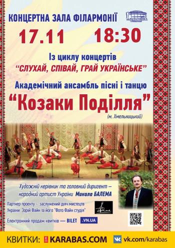 Концерт Козаки поділля в Виннице