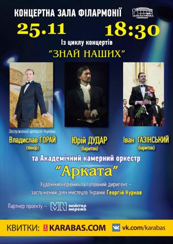 Концерт Цикл концертів «ЗНАЙ НАШИХ» в Виннице