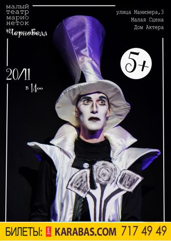 спектакль Малый Театр Марионеток «Черно-Белл»(5+) в Харькове