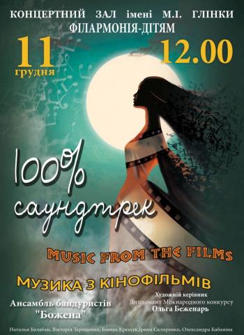 Концерт 100% саундтрек в Запорожье