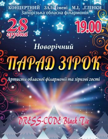 Концерт Парад зірок в Запорожье
