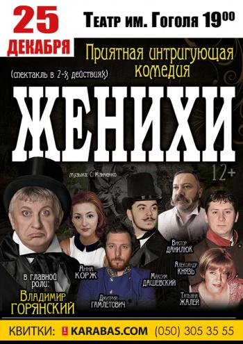 спектакль Женихи в Полтаве - 1