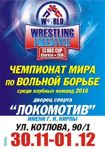 спортивное событие Чемпионат мира по вольной борьбе среди клубов в Харькове