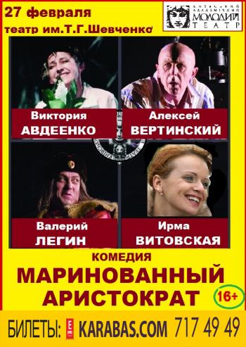 спектакль Маринованный аристократ в Харькове