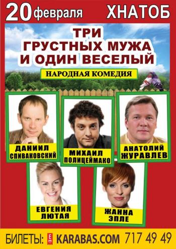 спектакль Три грустных мужа и один веселый в Харькове