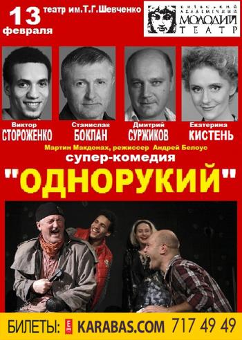 спектакль Однорукий в Харькове