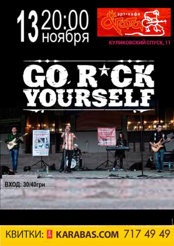 клубы Go Rock Yourself в Харькове