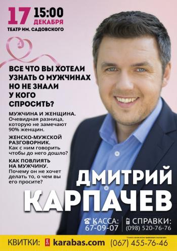 семинар Дмитрий Карпачев в Виннице