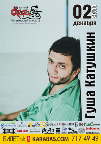 Концерт Гуша Катушкин в Харькове