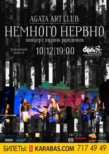 Концерт Немного Нервно в Харькове
