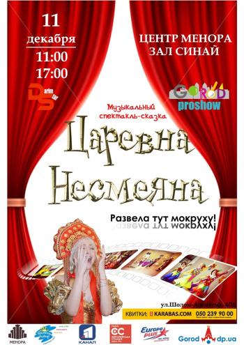 спектакль Царевна Несмеяна в Днепре (в Днепропетровске)