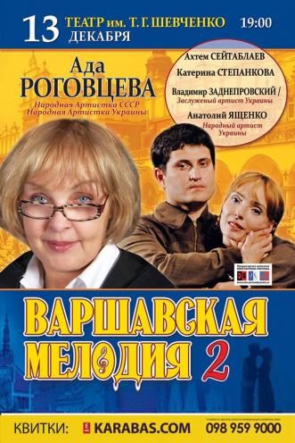 спектакль Варшавская мелодия 2 в Днепре (в Днепропетровске) - 1