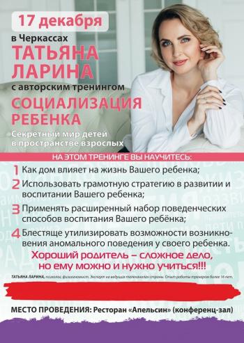 семинар Татьяна Ларина в Черкассах