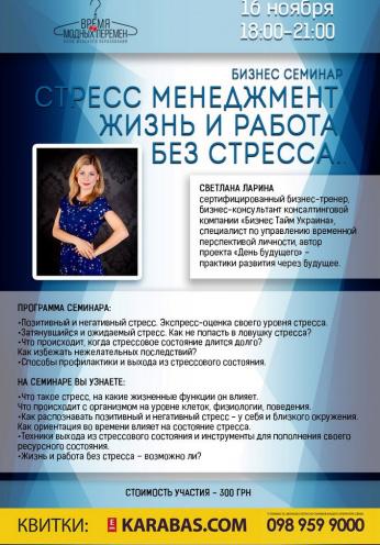 семинар Стресс-менеджмент – жизнь и работа без стресса в Днепре (в Днепропетровске)
