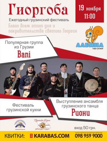 фестиваль Гиоргоба. Фестиваль грузинской кухни в Днепре (в Днепропетровске)