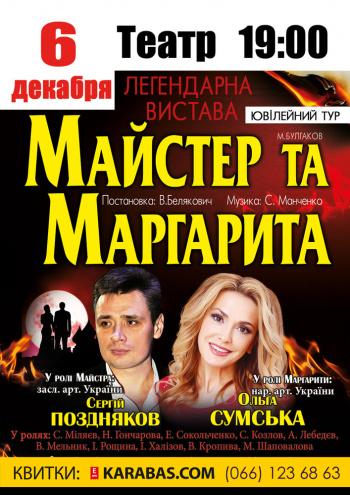 спектакль Мастер и Маргарита в Луцке