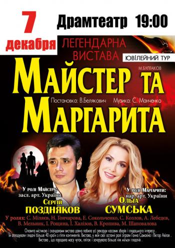 спектакль Мастер и Маргарита в Ужгороде