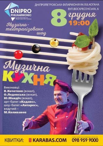 Концерт Музична кухня в Днепре (в Днепропетровске)