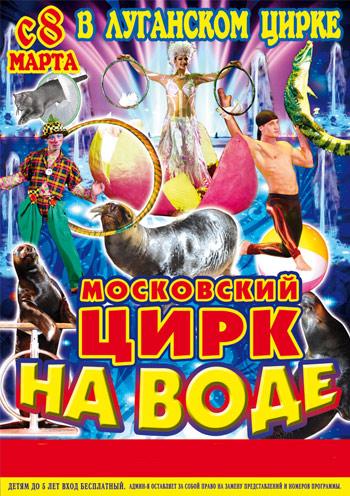 спектакль Московский цирк на воде в Луганске