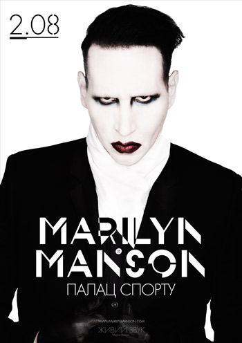 Концерт Marilyn Manson в Киеве - 1