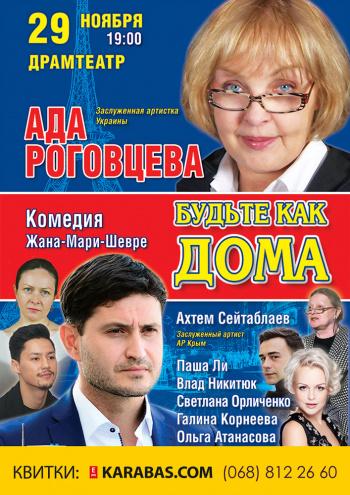 спектакль Будьте как дома (Ада Роговцева) в Мариуполе - 1